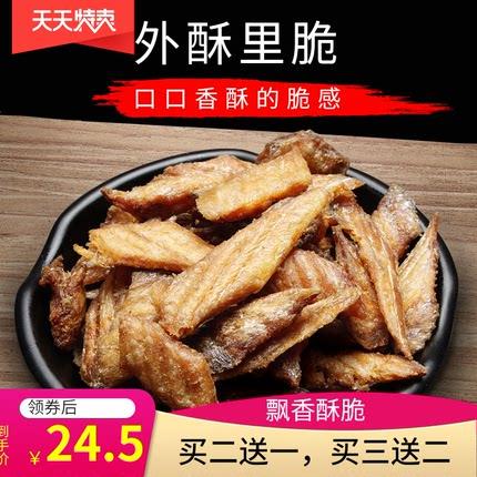 香酥带鱼干零食即食香烤带鱼酥宁波舟山特产黄鱼酥小鱼干咸带鱼