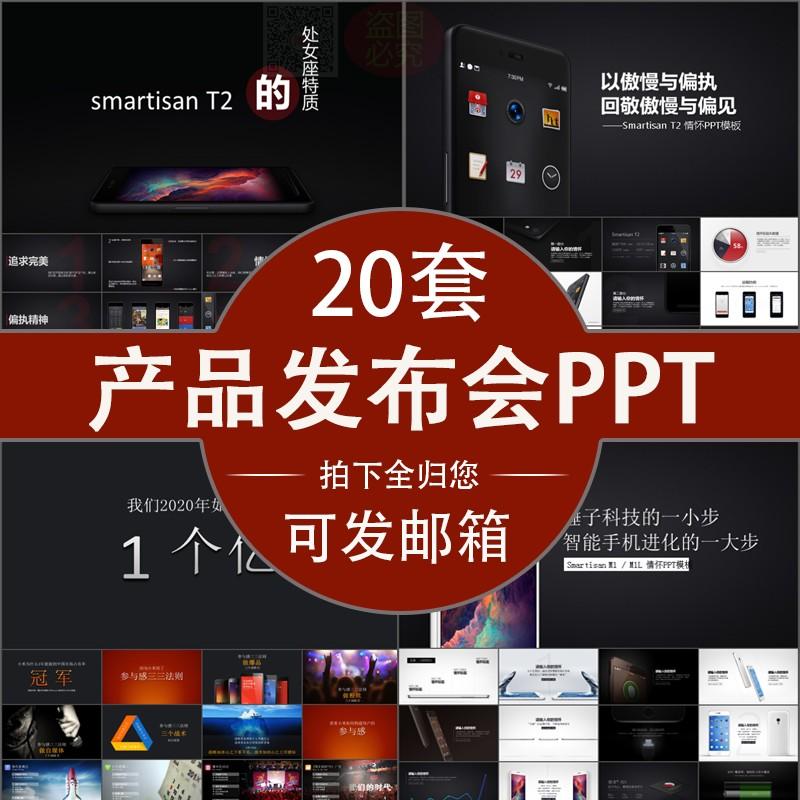 小米苹果三星锤子魅族发布会PPT模板素材公司企业产品PPT模版视频-视频素材-sucai.tv