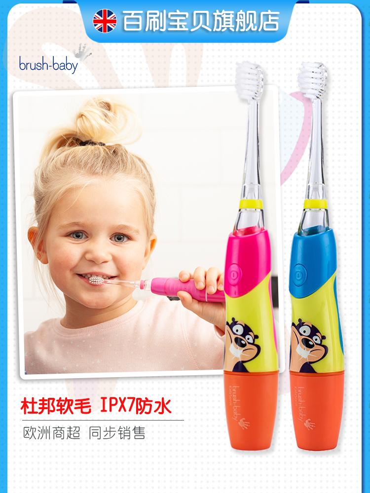 百刷宝贝儿童电动牙刷带灯2软毛英国brush baby宝宝幼儿3-4-5-6岁