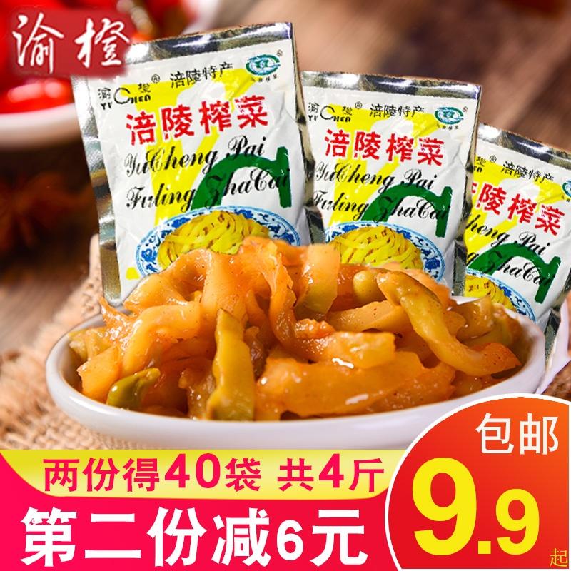 涪陵榨菜小包一箱装50g乌江边鲜脆菜丝正宗包邮下饭菜开胃咸泡菜