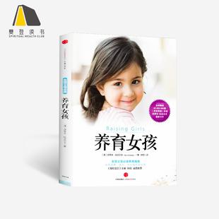 樊登读书正版 养育女孩(典藏版)亲子培养家庭教育 儿童心理学 好妈妈胜过好老师家长经典畅销书籍