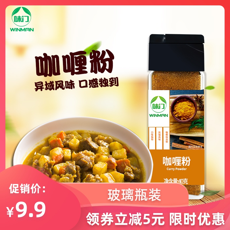 Weimen curry powder 40g seasoning stir fried rice, curry, beef, potato, chicken, beef brisket, Western seasoning
