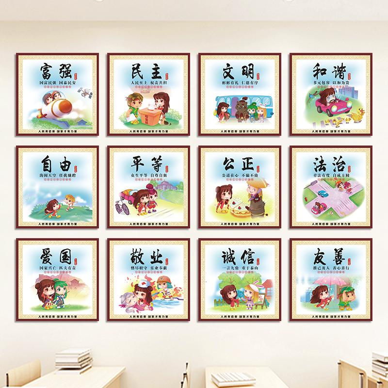 晶兰社会主义核心价值观党建学校文化挂图教室走廊装饰布置墙贴纸