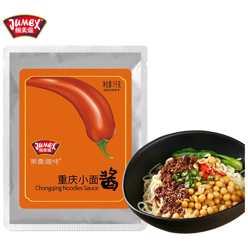 极美滋重庆小面酱调味料1kg 麻辣担担面小面拌面煮面下面条酸辣粉