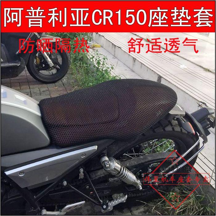 摩托车阿普利亚CR150座垫套 宗申APR150-6防晒座套网套隔热坐垫套