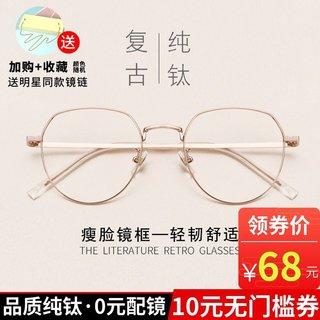 纯钛复古配近视眼镜女有度数眼镜框网红款韩版潮圆脸近视镜镜架男