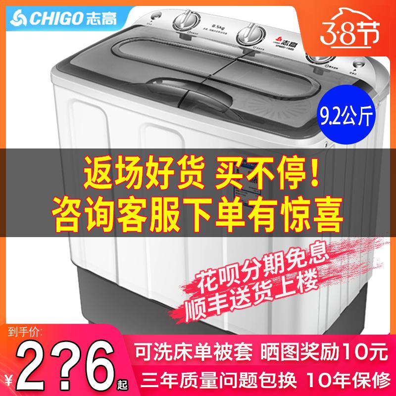 志高半自动家用双杠8.5公斤洗衣机