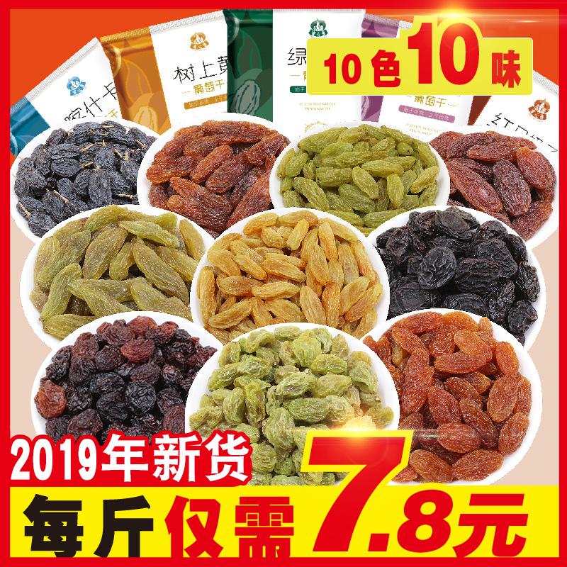 吐鲁番新疆特级超大免洗即食葡萄干独小包装散装5斤提子500g萄葡