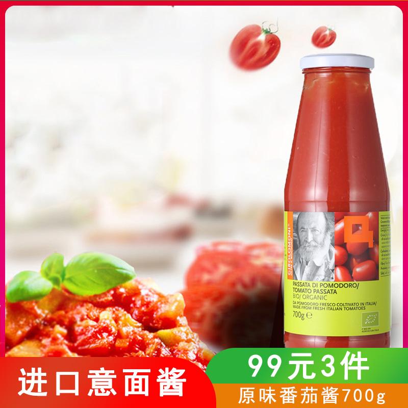 girolomoni/吉罗鲁摩尼原装番茄酱