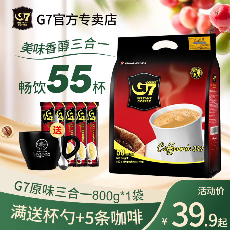 Zhongyuan G7 instant coffee powder imported from Vietnam: 800g extra strong original flavor 100 pieces, 1600g refreshing