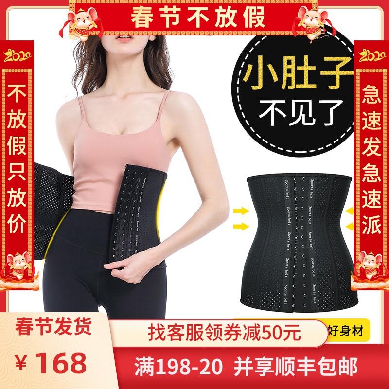 运动束腰带女收腹产后神器塑瘦身衣