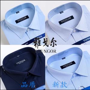 夏季雅戈尔衬衫男士长袖白色衬衣官方商务正装纯棉免烫条纹职业装