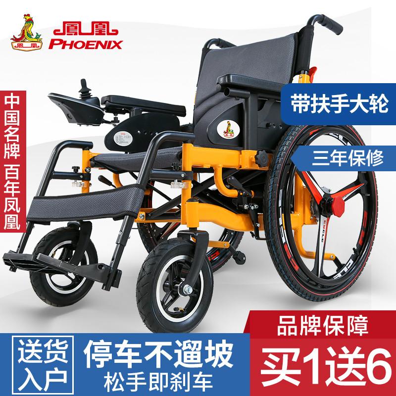 凤凰电动轮椅代步车残疾人老年智能遥控全自动多功能折叠轻便