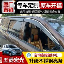 五菱宏光S雨挡车窗雨眉专用宏光汽车V窗户S1晴雨挡雨板防雨窗眉遮
