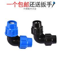 Quick takeover piece elbow PE pipe fittings Accessories Blue Hat Quick taking extra connector 1.2 11 405063