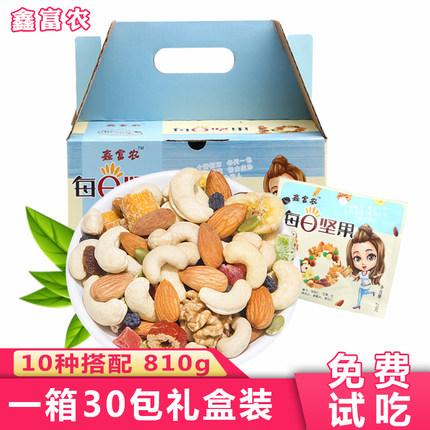 每日坚果混合坚果30包儿童孕妇零食大礼包坚果干果750g组合装礼盒
