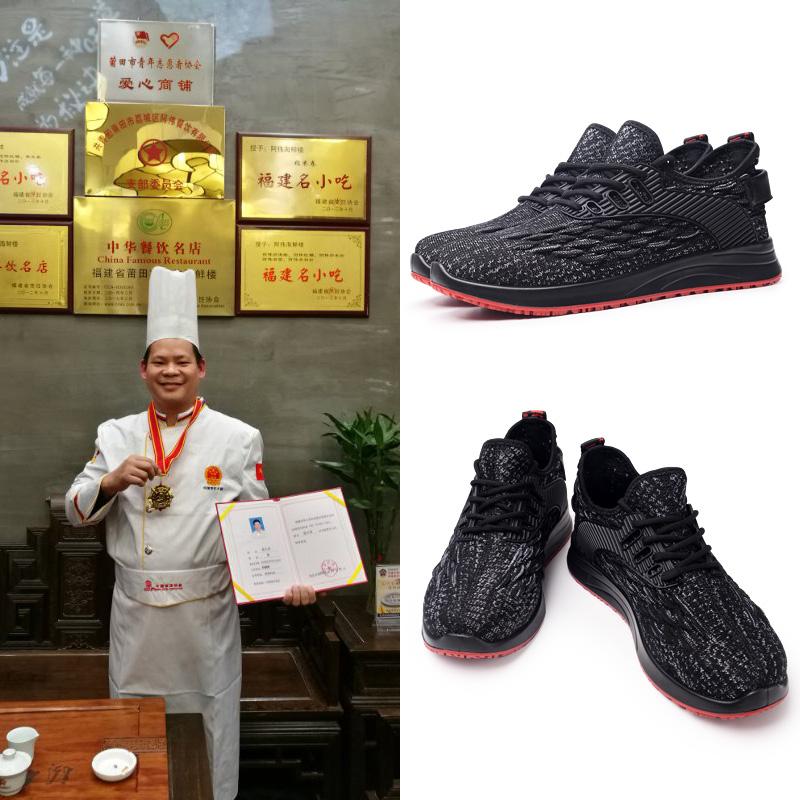 厨师鞋男防滑防水防油厨师专用鞋后厨餐厅食堂酒店厨房工作防滑鞋
