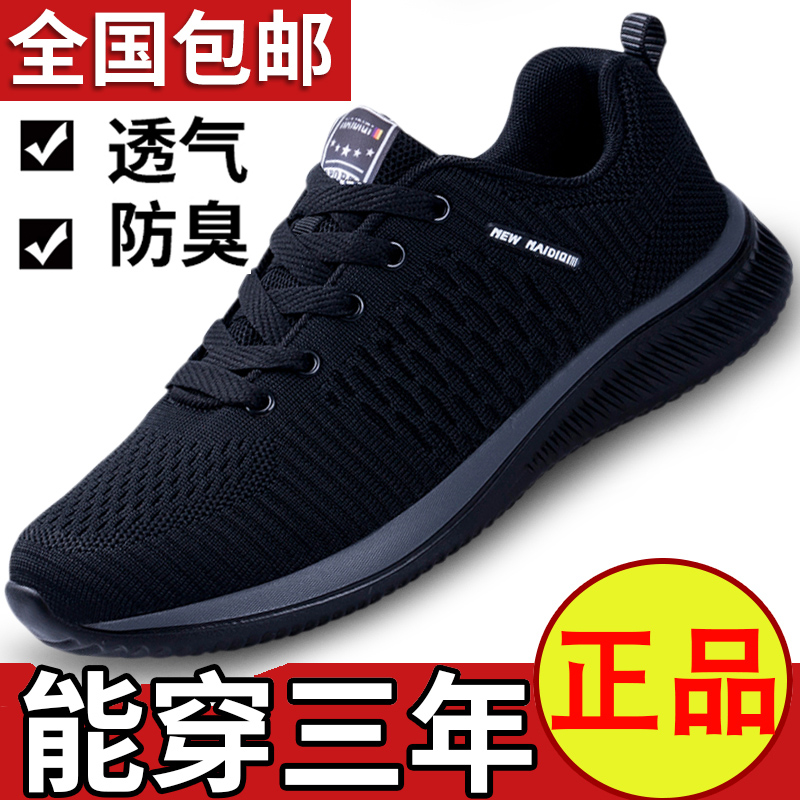 Ultimate Jordan official summer breathable casual shoes light travel shoes middle age tennis shoes black mens tennis shoes summer