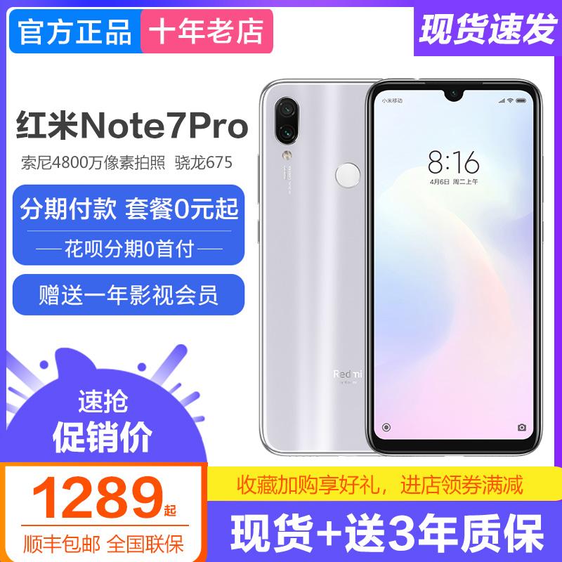 【正品分期】Xiaomi/小米 redmi note 7 pro红米note7金刚手机cc9