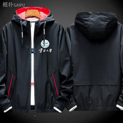 云南大学名校学院风夹克外套男女款潮流春秋季连帽上衣2020