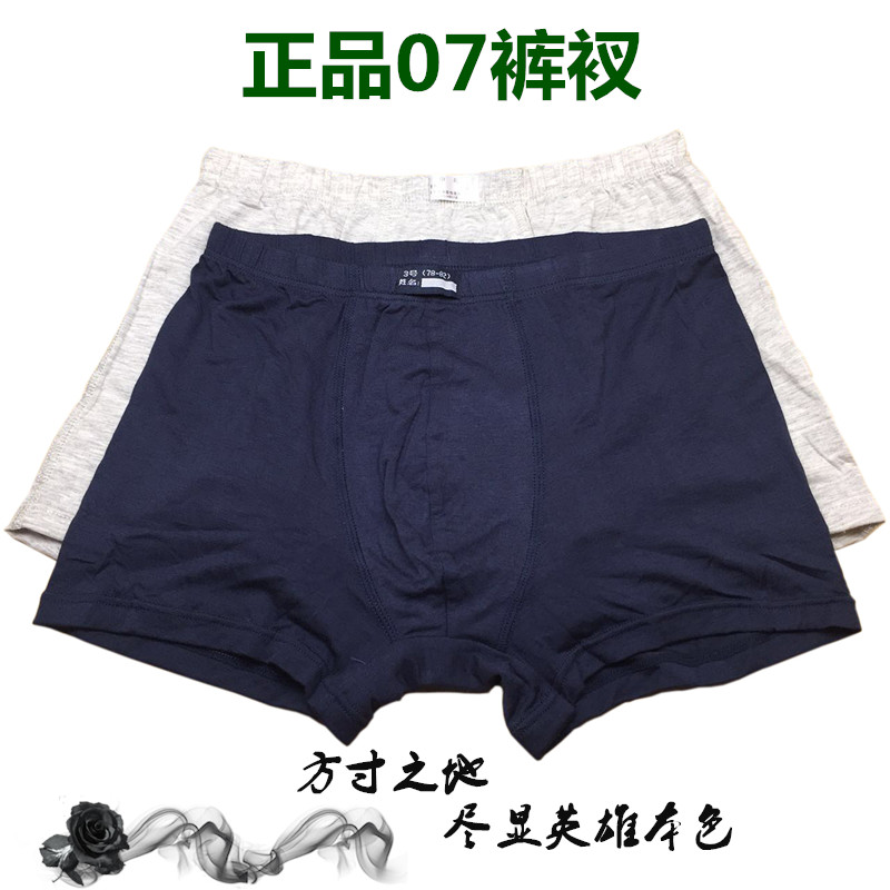 Mens big underpants match with 07 types of underpants bamboo fiber genuine flat angle military underpants antibacterial modal underwear army fans