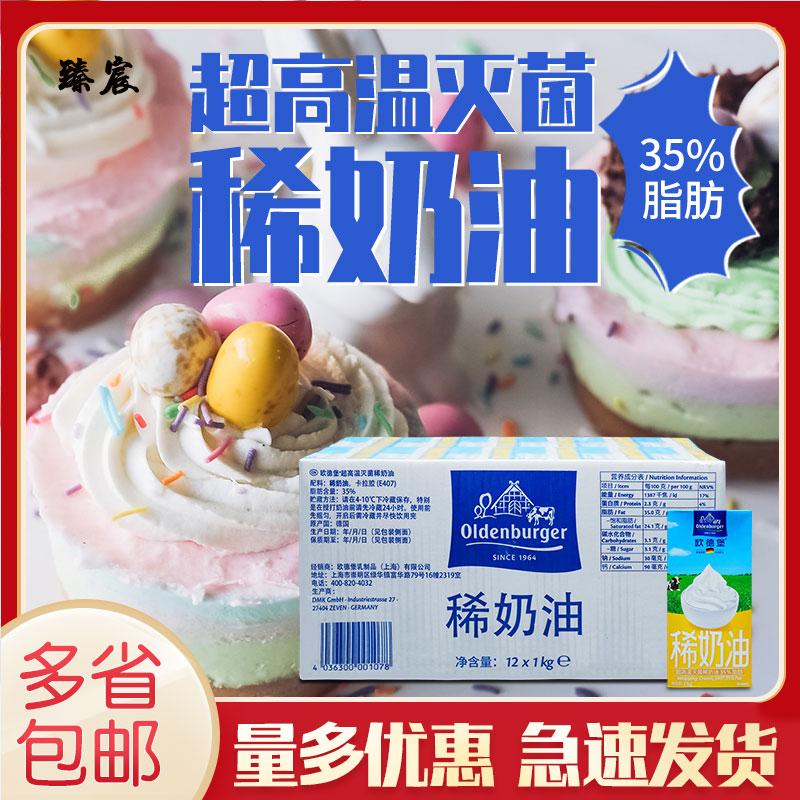 欧德堡淡奶油 欧登宝淡奶油 欧德宝淡奶油 欧登堡淡奶油1L*12整箱