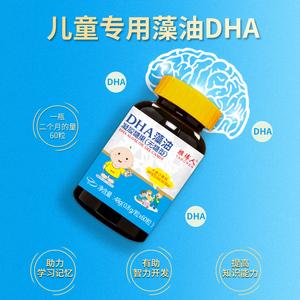【雅博人】DHA藻油凝胶糖果