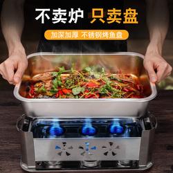 烤鱼盘海鲜大咖盘家用不锈钢长方形托盘商用烧烤盘电磁炉烤箱可用