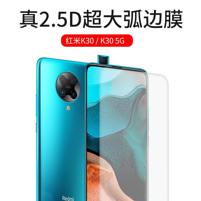 红米k30钢化膜小米k30pro手机贴膜K20超大弧边无白边非全屏幕膜5G
