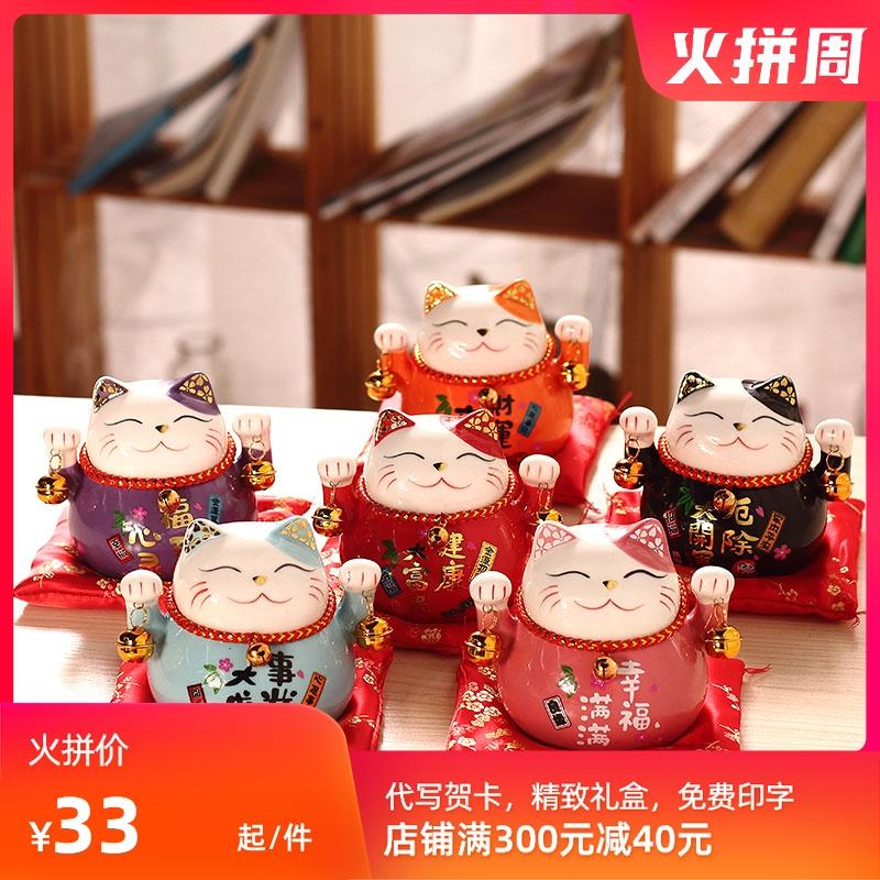 招财猫小摆件陶瓷创意礼品家居装饰日本存钱罐客厅店铺开业发财猫