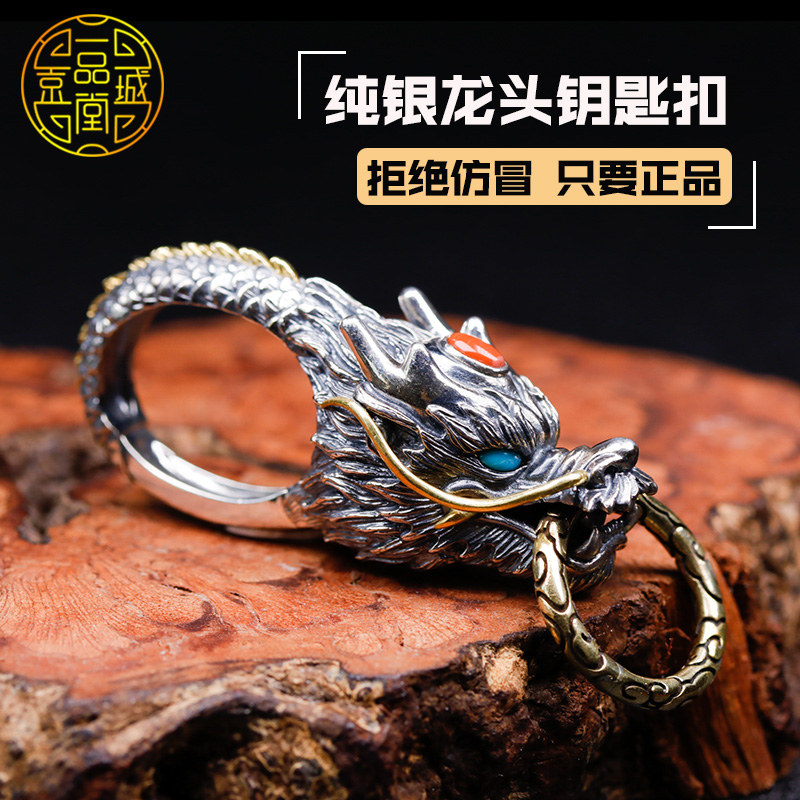 京城一品堂S925银龙头钥匙扣中国龙汽车腰挂钥匙环复古个性礼物