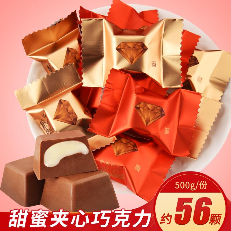 好百贝巧克力婚庆休闲小零食结婚婚礼喜糖散装批发500g约56颗包邮