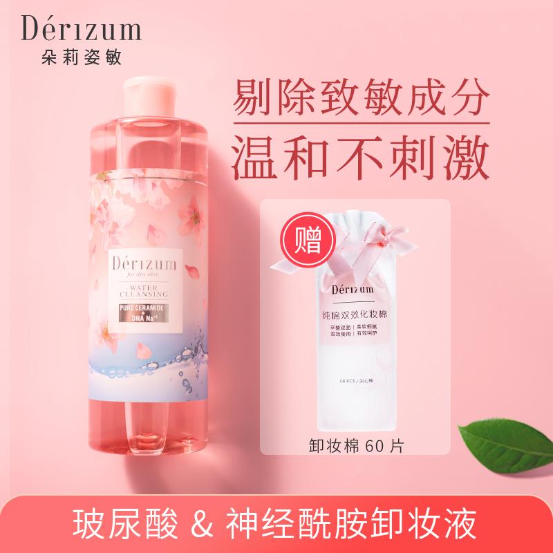 日本DERIZUM朵莉姿敏樱花卸妆水300ml 眼唇脸三合一敏感肌肤专用