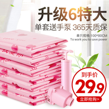 Suction vacuum compression bag extra large 6 hand pump extra large cotton quilt clothing vacuum storage bag
