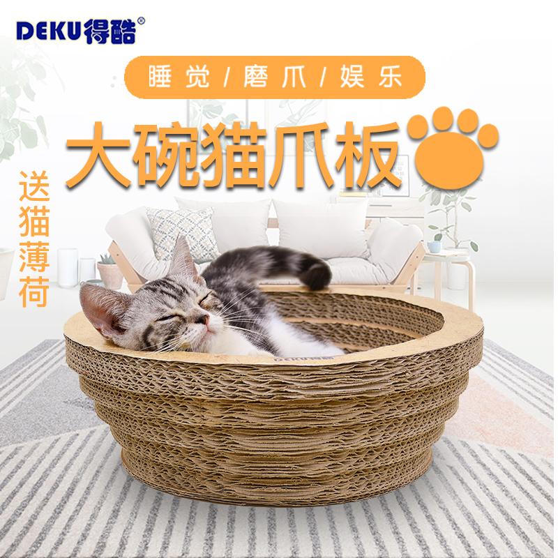 猫抓板猫爪板瓦楞纸磨爪器大碗圆形练爪加大号猫咪用品玩具包邮