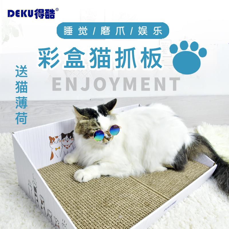 貓抓板貓爪板護沙發耐磨練爪器瓦楞紙撓抓窩寵物玩具貓咪用品包郵