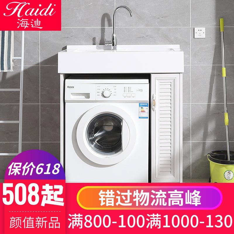 海迪洗衣机一体柜洗衣柜洗手台洗手池浴室柜组合小户型洗衣机伴侣图片
