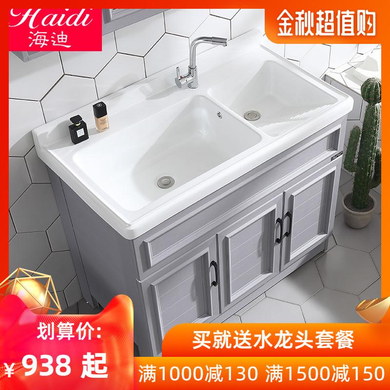 10-09新券海迪太空铝洗衣柜双盆陶瓷盆浴室柜组合阳台洗衣池带搓衣板洗衣台
