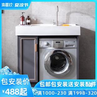 洗衣机柜小户型阳台洗衣池太空铝浴室柜组合定制洗衣机伴侣一体柜