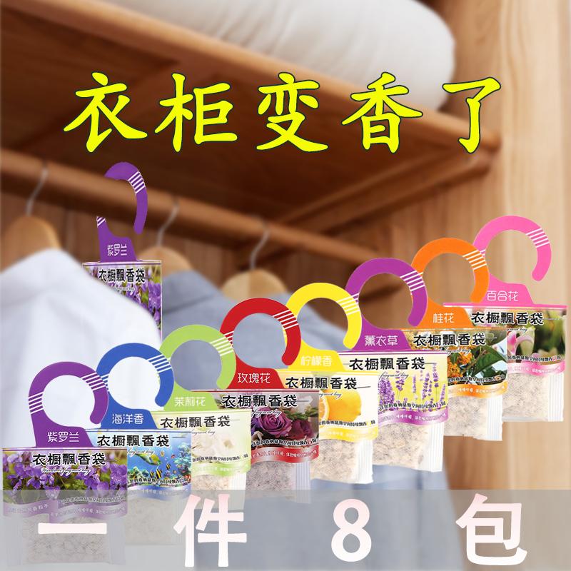 衣柜除味神器持久清香衣服香薰剂香味去味柜子淡香去异味芳香清新