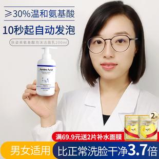 氨基酸泡泡深层清洁毛孔泡沫洁面乳
