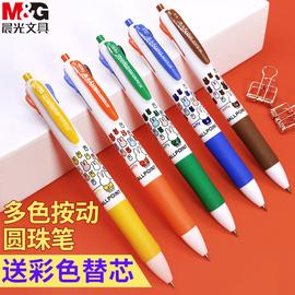 晨光多色按动圆珠笔多彩笔合一中性笔做笔记用多功能一笔多色记笔记专用四色五色红蓝黑三色一体按压式五彩笔