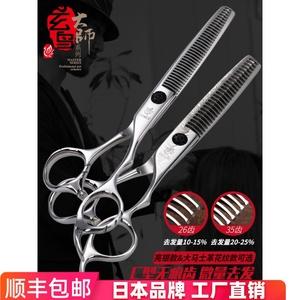 日本玄鸟专业理发剪刀牙剪无痕剪打薄剪发型师发廊美发专用牙6寸
