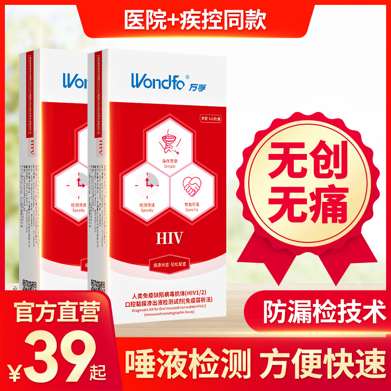 Wanfu HIV / AIDS test paper saliva HIV blood syphilis STD self test kit authentic fourth generation 4