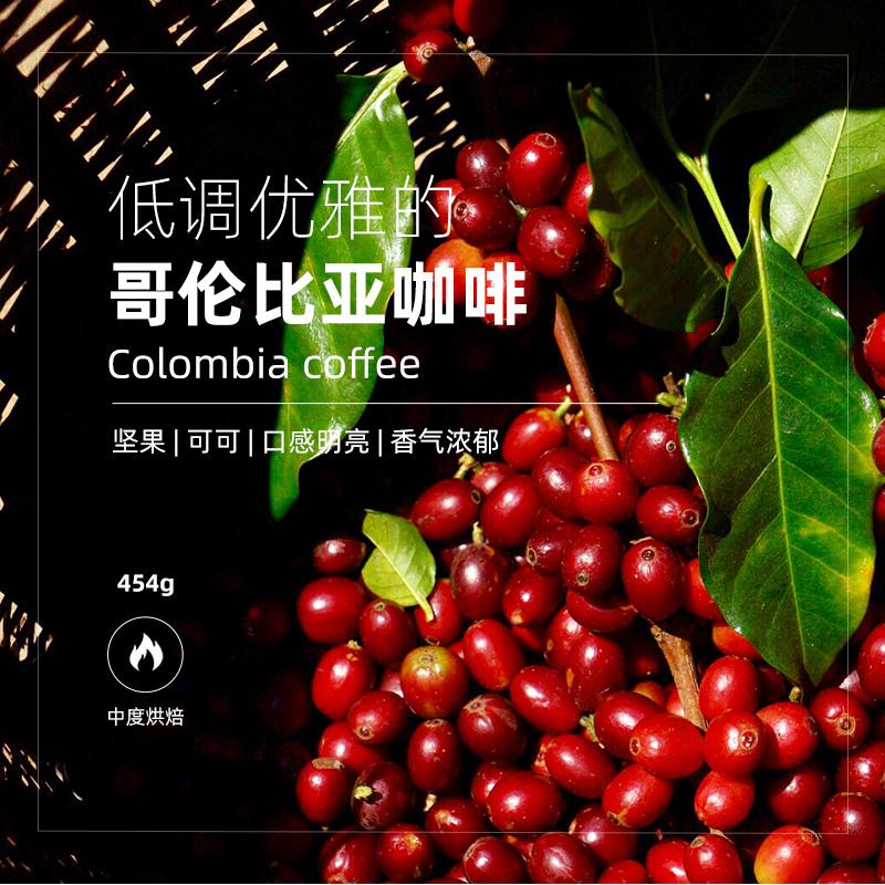 樱桃籽哥伦比亚咖啡豆美式手冲单品咖啡日晒坚果醇香现磨黑咖啡粉