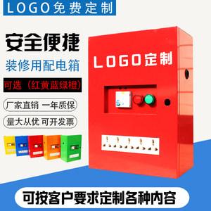 工地装修临时220v三级强电小配电箱