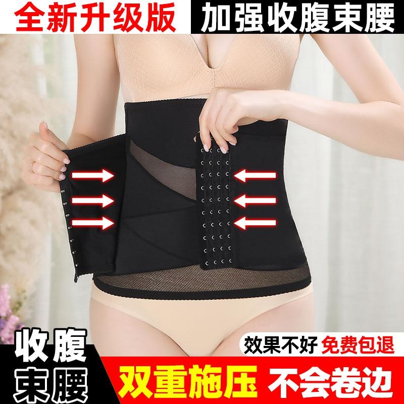女收小肚子产后束腰绑带束腹燃腰封