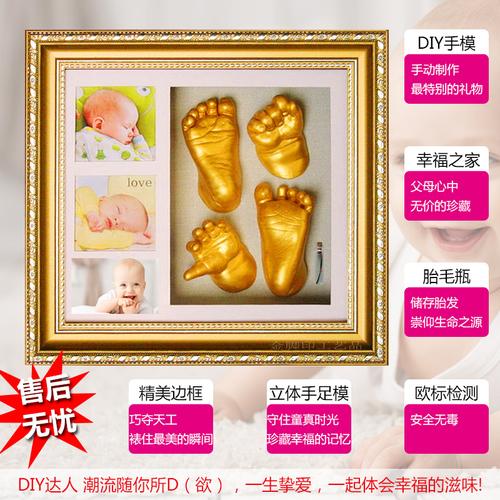 宝宝3D手摸婴儿立体手足印手脚印手膜脚膜克隆粉模型粉diy手印泥