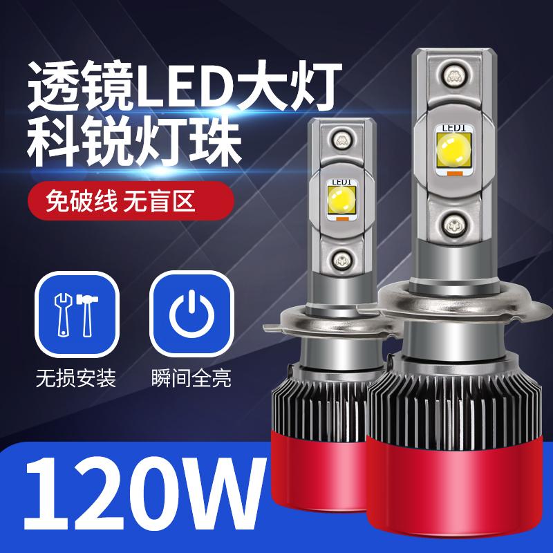 汽车led大灯超亮灯泡h1h7h11远近一体带透镜改装h4前照灯9005强光