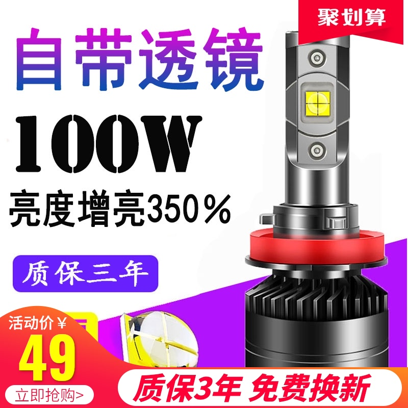 汽车LED大灯H7 H49005H11透镜聚光强光超亮360度激光前照灯泡改装